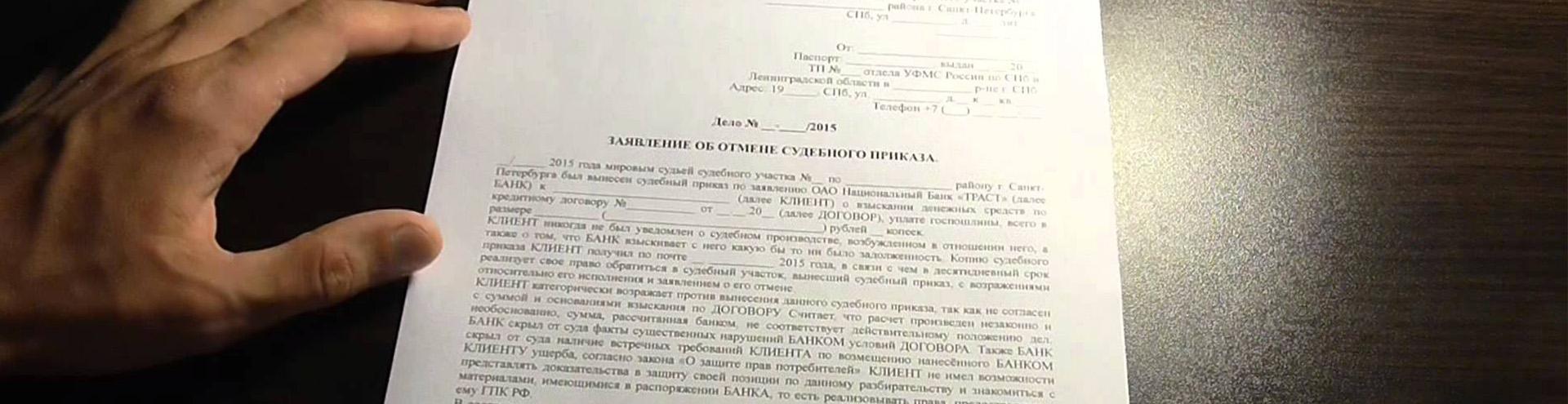 отмена судебного приказа в Калуге и Калужской области