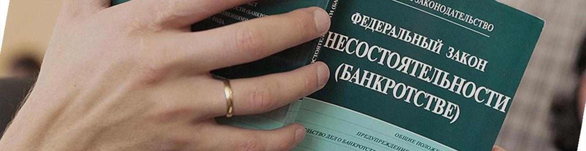 конкурсное производство в Калуге и Калужской области
